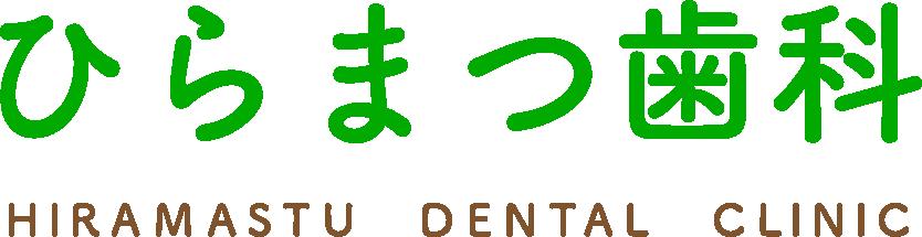 ひらまつ歯科